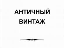 peskostrui_antichnyy_vintazh