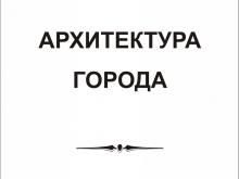 peskostrui_arhitektura_goroda