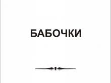 peskostrui_babochki