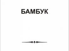 peskostrui_bambuk