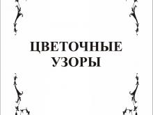 peskostrui_cvetochnye_uzory