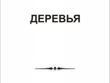 peskostrui_derevjya