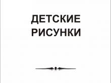 peskostrui_detskie_risunki