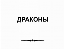 peskostrui_drakony