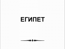 peskostrui_egipet