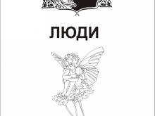 peskostrui_lyudi