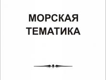 peskostrui_morskaya_tematika