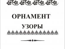 peskostrui_ornament_uzory