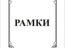 peskostrui_ramki