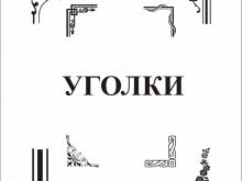 peskostrui_ugolki