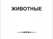 peskostrui_zhivotnye